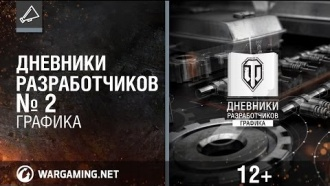 Новая графика World of Tanks