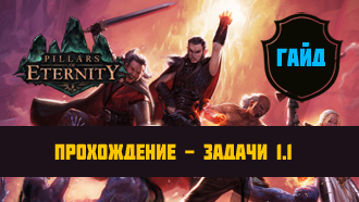 Прохождение Pillars of Eternity – Акт I – Задачи