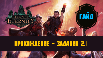 Прохождение Pillars of Eternity – Акт II #1 – Задания