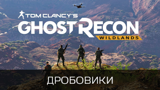 Оружие Tom Clancy's Ghost Recon: Wildlands - Дробовики