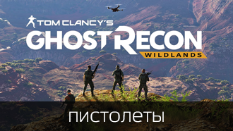Оружие Tom Clancy's Ghost Recon: Wildlands - Пистолеты