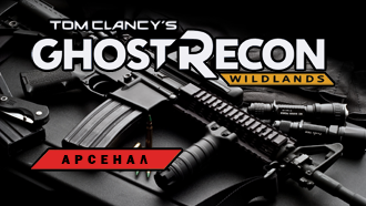 Оружие Tom Clancy's Ghost Recon: Wildlands