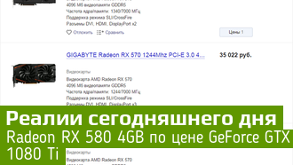 Цены на видеокарты бьют рекорды: Radeon RX 580 4GB по цене GeForce GTX 1080 Ti