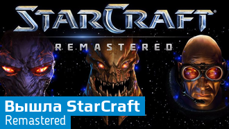 Вышла StarCraft: Remastered / Blizzard