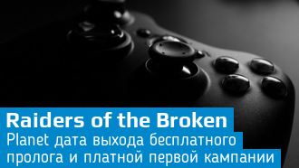 Raiders of the Broken Planet / Дата выхода / Трейлер