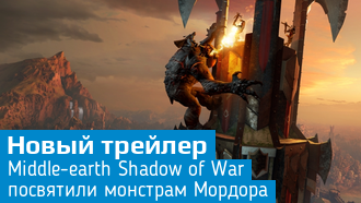 Middle-earth: Shadow of War / Новый трейлер / Gamescom 2017