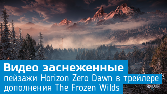 The Frozen Wilds / Масштабное сюжетное дополнение для Horizon Zero Dawn