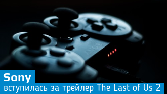 Sony: The Last of Us: Part 2 не для детей