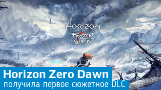 Horizon Zero Dawn / Вышло дополнение The Frozen Wilds
