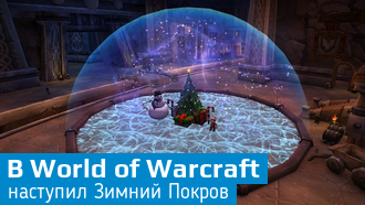 «Зимний Покров» в World of Warcraft