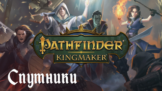 Спутники Pathfinder: Kingmaker