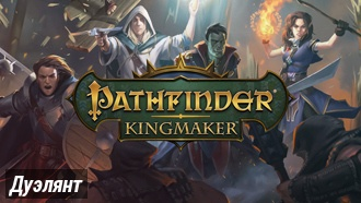 Дуэлянт | Pathfinder: Kingmaker
