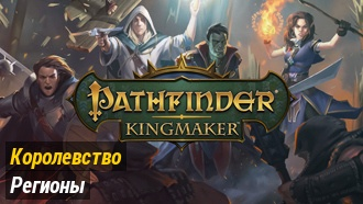 Регионы | Pathfinder: Kingmaker