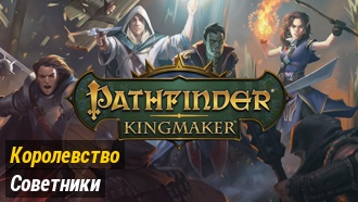 Советники | Pathfinder: Kingmaker