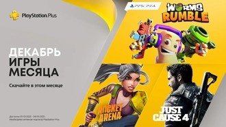 PS Plus в декабре 2020: Worms Rumble, Just Cause 4 и Rocket Arena