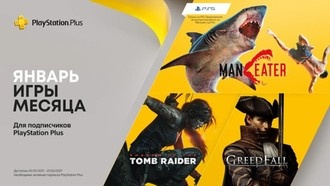 PS Plus в январе 2021: Shadow of the Tomb Raider, GreedFall и Maneater