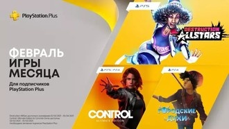 PS Plus в феврале 2021: Destruction AllStars, Control: Ultimate Edition и «Городские духи»