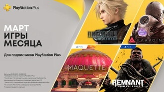 PS Plus в марте 2021: Final Fantasy VII Remake, Maquette, Remnant: From the Ashes и Farpoint