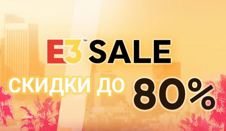 Распродажа от Ubisoft перед Е3 2018
