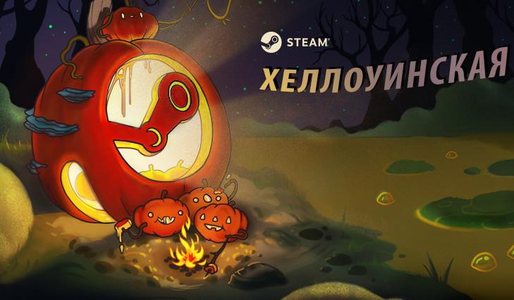 В Steam проходит распродажа, посвященная Хэллоуину