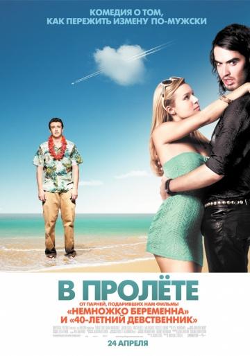 Комедии 2011 неудовлетворенные сексуальные потребности